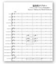 協奏的タブロー ~ウインドオーケストラのための~