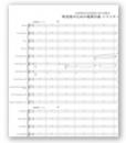 吹奏楽のための祝典序曲 トリニティー