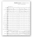 吹奏楽のための「トライトーン」