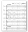 シベリウス : 交響詩「フィンランディア」