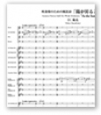 吹奏楽のための風景詩「陽が昇るとき」 (全楽章)