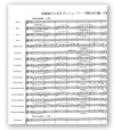 吹奏楽のためのプレリュード 〜「時計台の鐘」の旋律による