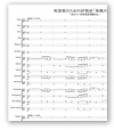 吹奏楽のための抒情詩「秋風の訴え」