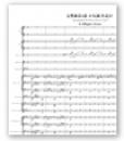 ラフマニノフ : 交響曲第2番 第3・第4楽章 <コンクールカット版>