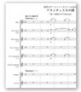 架空のゲームファンタジーへの音楽「フランチェスカの鐘」<小編成対応>