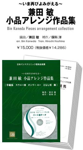 兼田敏 小品アレンジ作品集