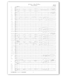 デュアリティ楽譜