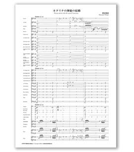 カタリナ楽譜