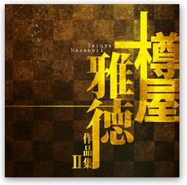 樽屋雅徳作品集vol.2
