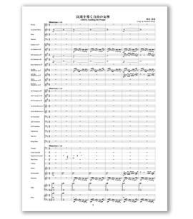 の 楽譜 民衆 歌