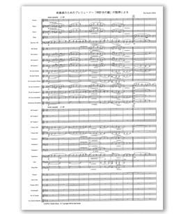 吹奏楽のためのプレリュード~「時計台の鐘」の旋律による