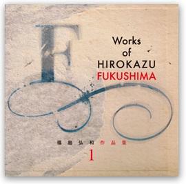 福島弘和作品集vol.1