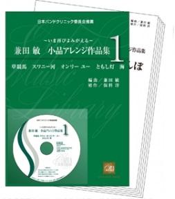 兼田敏 商品アレンジ作品集1