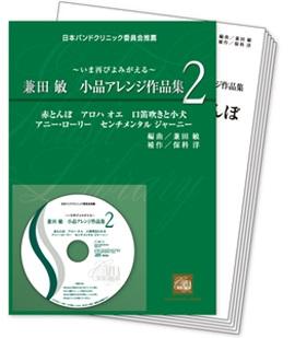 兼田敏 商品アレンジ作品集2