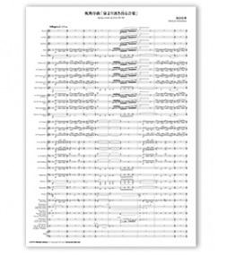 祝典序曲「泉より湧き出る音楽」