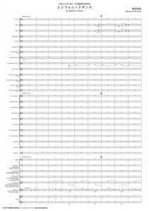 SymphonicDance_p1_2.jpg
