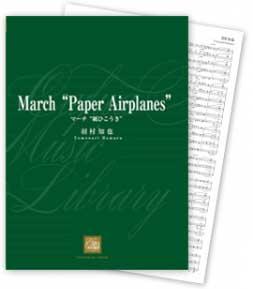 paper_airplane.jpg
