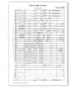吹奏楽のための組曲《ONE PIECE》