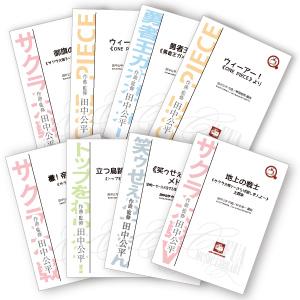 田中公平オン・ブラス! 出版楽譜スペシャルセット