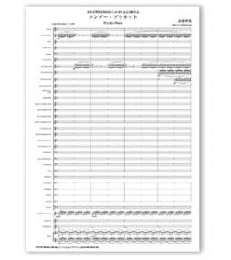 ワンダープラネット楽譜