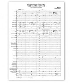 吹奏楽の為の祝典のための音楽