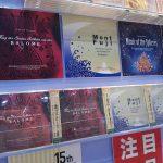 富士山収録CD
