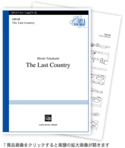 The Last Country 【Solo Alto Saxophone and Pianoforte-ソロ器楽曲】