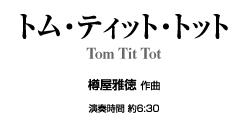 チット トット トム