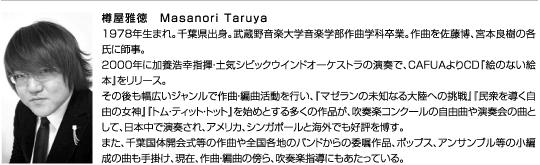 樽屋雅徳 作品集Vol.1 〜マゼラ...